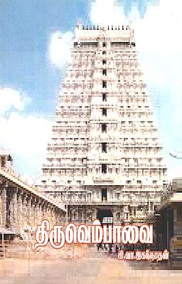 Thiruvempavai (Tamil)