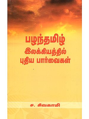 New Vision in Old Tamil Literatures (Tamil)