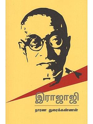 Biography of Rajaji (Tamil)
