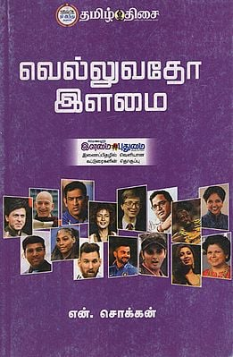 Victorious Youngsters (Compilations of Articles from Ilamai Pudumai in Tamil)