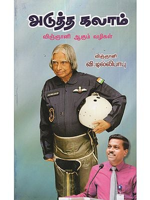 Next Abdul Kalam- How to Become a Scientist (Tamil)