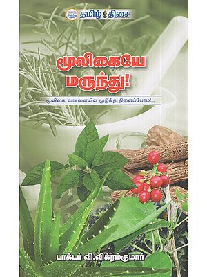 Herbs as Medicine (Tamil)