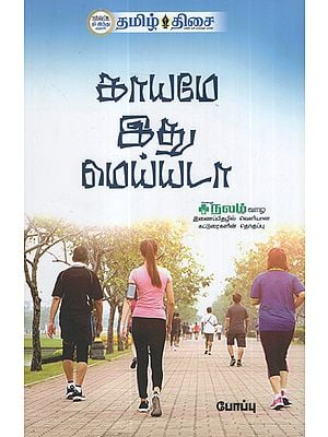 Our Bodies are Real (Compilations of Articles from Magazine Nalam in Tamil)