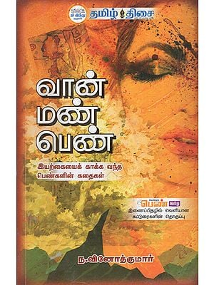 Sky, Earth, Women- Stories of Women Preservers of Nature (Tamil)