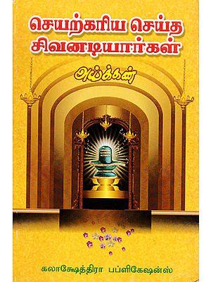 Saivite Saints (Tamil)
