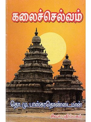 Cultural Treasure (Tamil)