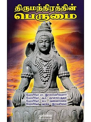 Importance of Thirumandiram (Tamil)