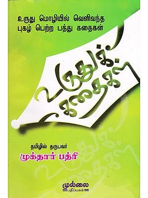 Tamil Translation of Urdu Stories (Tamil)