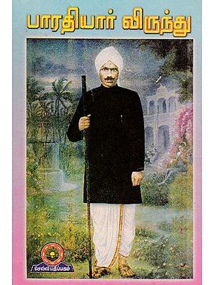 Life History of Subramania Bharati (Tamil)