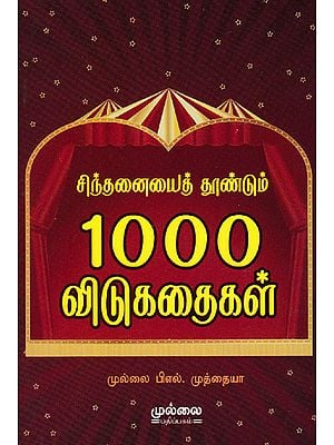 One Thousand Riddles (Tamil)