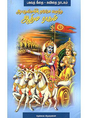 Divine Raga- Bhagavat Gita (Tamil Drama)