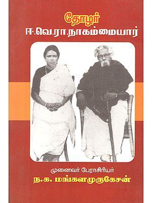 Friend- EVR Nagammiayar (Tamil)