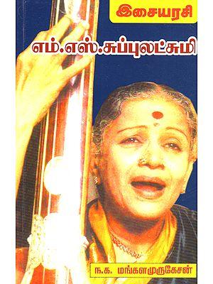 Queen of Music- M.S. Subbulakshmi (Tamil)