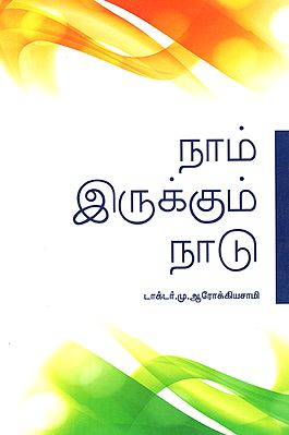 Country Where We Live (Tamil)