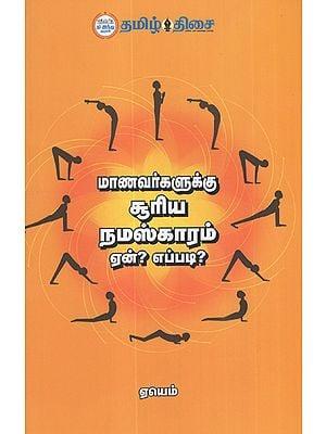 Surya Namaskar for Students- How and Why? (Tamil)