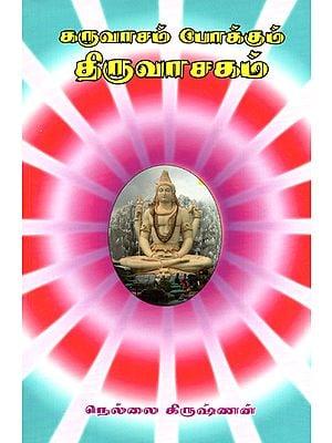 Thiruvachagam- Which Prevents Rebirth (Tamil)