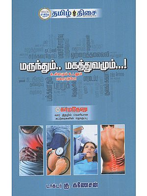Medicines and its Importance (Tamil)