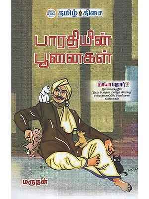 Bharatiyar's Cats (Tamil)