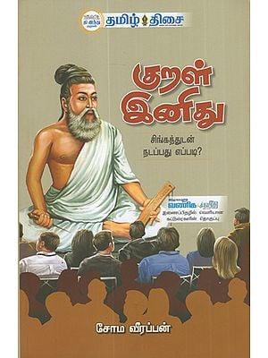 Tirukkural is Sweet (Tamil)
