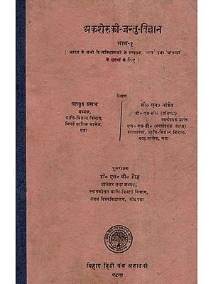 अकशेरुकी जन्तु विज्ञान - Invertebrates- Animal Science Vol - 1 (An Old and Rare Book)