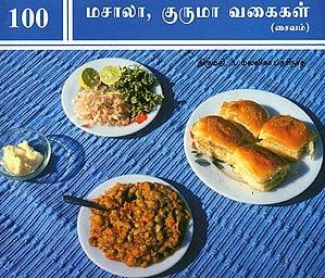 Masala Kurma Vagaigal (Tamil)