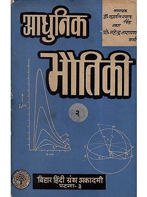 आधुनिक भौतिकी - Modern Physics -Vol - 2 (An Old and Rare Book)