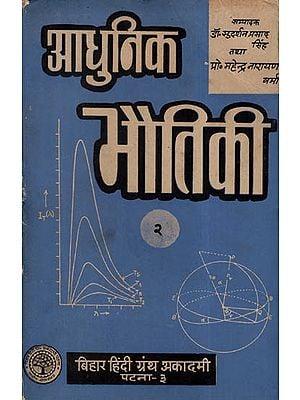 आधुनिक भौतिकी - Modern Physics -Vol - 2 (An Old and Rare Book)