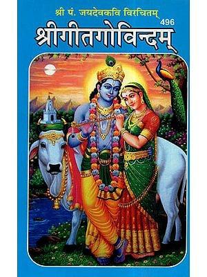 श्रीगीतगोविन्दम् - Shri Gita Govindam