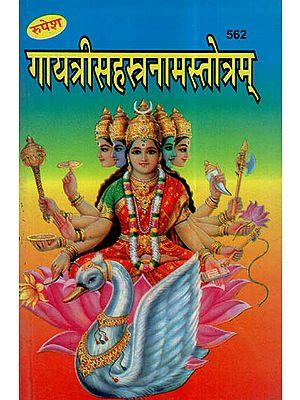 गायत्रीसहस्त्रनामस्तोत्रम् - Gayatri Sahasranama Stotram