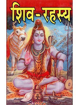 शिव रहस्य - Secrets of Lord Shiva