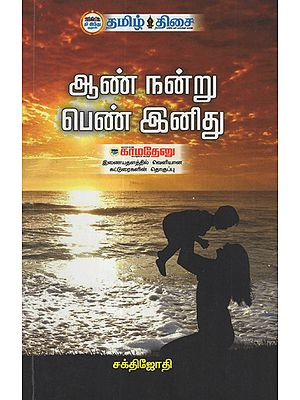 Boy Child is Good, Girl is Sweet (Tamil)