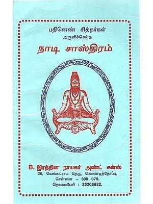 Nadi Sastram (Tamil)