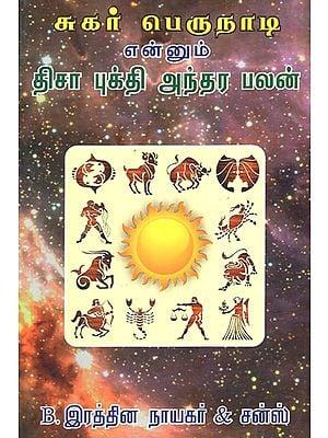 Sukar Nadi - Planet Movement in One's Horscope (Tamil)