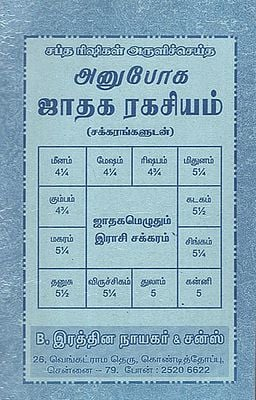 Saptha Rishi's Secrets About Horoscopes (Tamil)