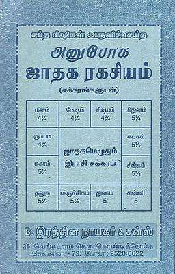 Saptha Rishi's Secrets About Horoscopes (Tamil)
