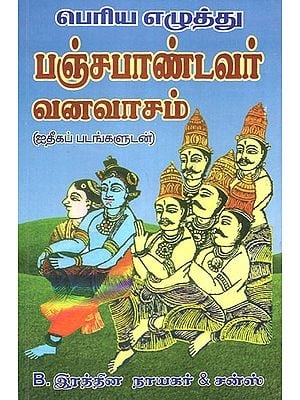 Vanvas of Pandavas (Tamil)