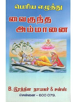 Ammanai Songs on Vaikund from Mahabharat (Tamil)