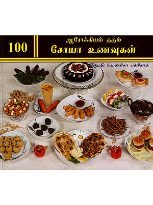 100 Healthy Soya Dishes (Tamil)