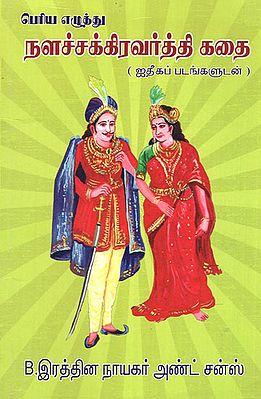 Story of Nala Maharaja (Tamil)