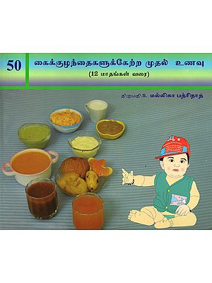 Fifty Varieties of Infant Food- Upto 12 Months age (Tamil)