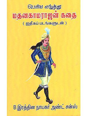 Story of Madanakamarajan (Tamil)