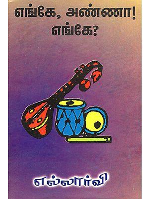 Anna, Where is Anna? (Tamil)