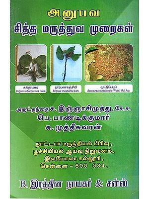 Siddha Medicines in Practice (Tamil)