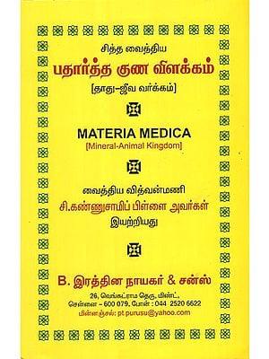 Materia Medica -Mineral Animal Kindgom (Tamil)