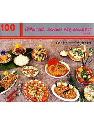 Hundred Varieties of Briyani and Mixed Rice (Tamil)