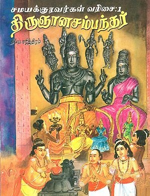 Story of Thirugnana Sambandar- In Picture Form Serial No. 1 (Tamil)