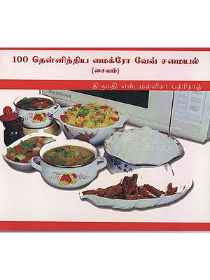 Hundred Varieties of South Indian Vegetarian Microwave Dishes (Tamil)