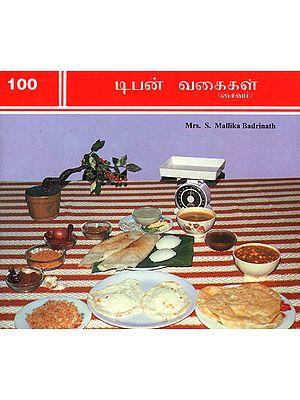 Tiffin Vagaigal (Tamil)