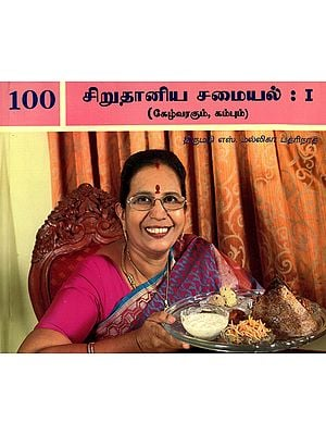 Hundred Varieties of Millet Ragi and Bajra Dishes: Part-1 (Tamil)