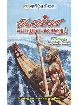 I am, Sea Speaking (Tamil)